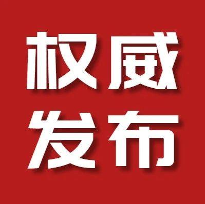 揭西建房的必看:关于农村村民非法占用土地建住宅行政执法权的公告