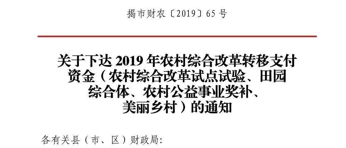 好消息|中央�政�o揭西�芸�1000多�f,用于......