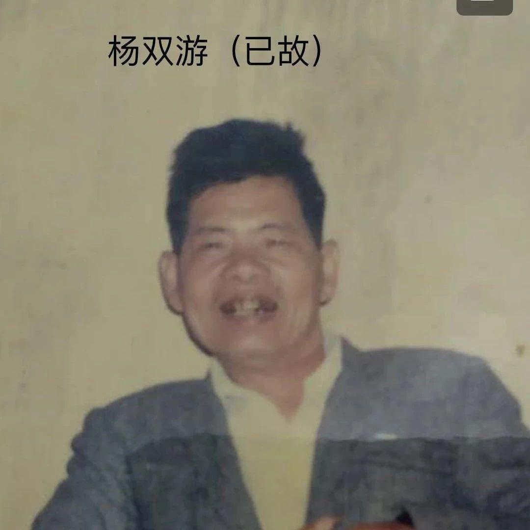 扩散|揭西县89岁杨双游后人寻根