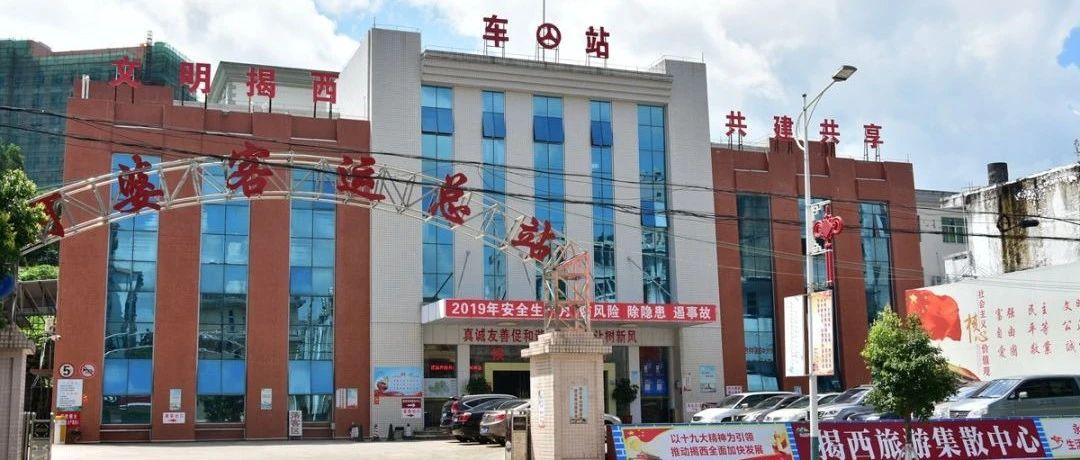 【紧急通知】揭西县河婆汽车客运站广州班线车辆暂停发班