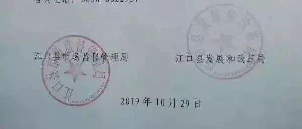 """政府发文猪肉不得超过20元/斤?责任人被批!江口收回""""猪肉限价""""告诫书!"""