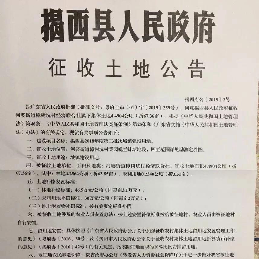 �P于揭西�h人民政府征收土地公告