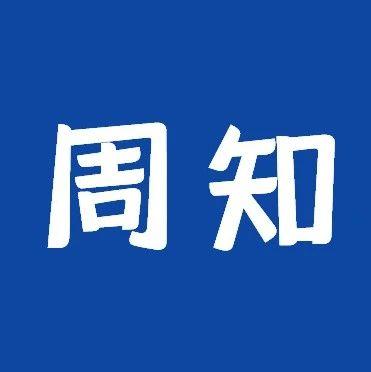 【扩散周知】揭西县妇幼保健院新冠疫苗充足,无需预约,现场排队拿号即可接种