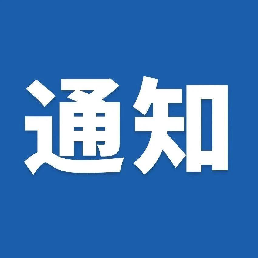 通知!近期广州返揭西这个镇人员要持有72小时内核酸检查阴性报告...