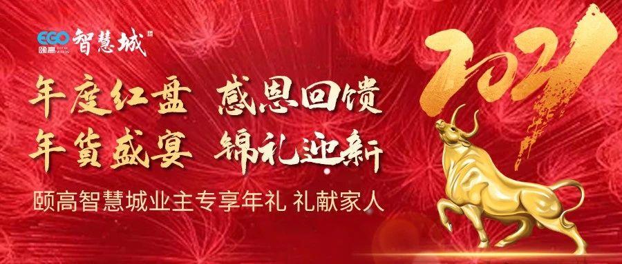 新春置业正当时�望江实力红盘年货盛宴・锦礼回馈五重好礼送不停!