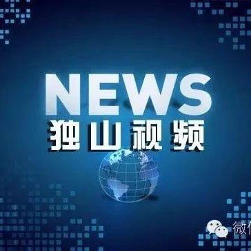 独山新闻2018年12月13日