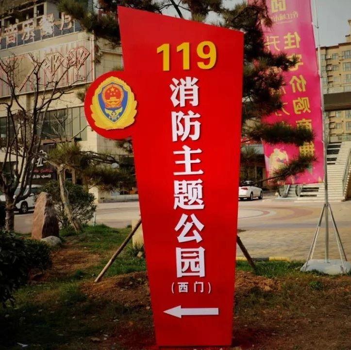 汤阴县消防主题公园值得打卡哦~你去过了吗?