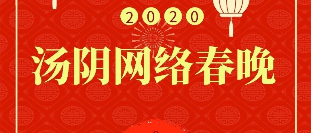 【回放】2020年����W�j春晚完整版精彩回�