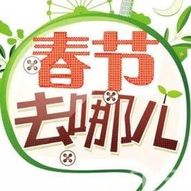 �p花��、看表演、享美食!�砦妪�山新春�R��,一票�M�扇伺�!