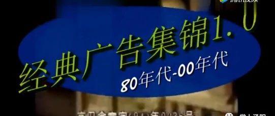 80、90年代经典广告集锦,满满的童年回忆!汤阴人都听哭了!