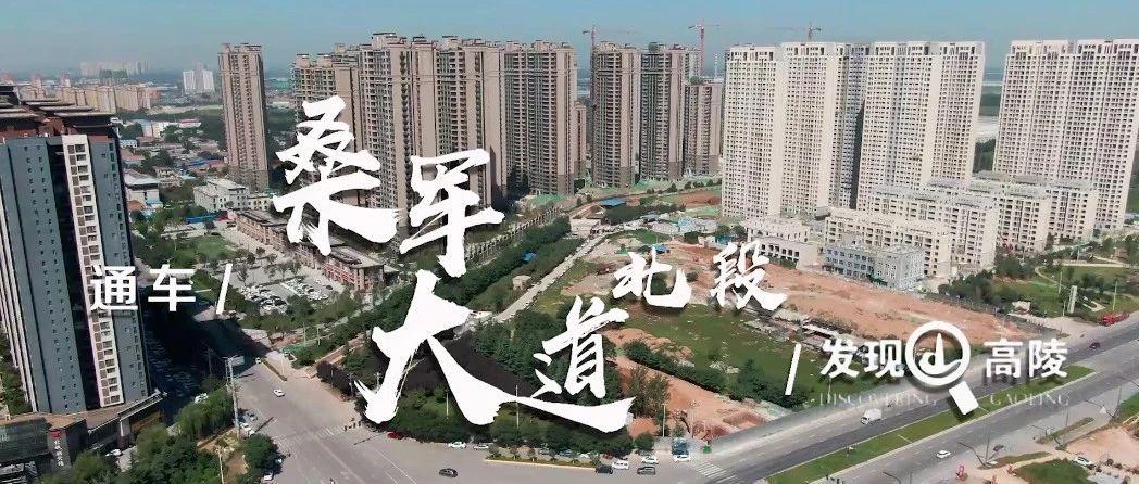 实地探访 | 高陵区桑军大道北段(北城新天地-官路村)已通车