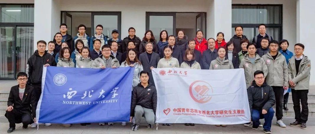 西北大学校长郭立宏赴陕西富平看望慰问研究生支教团志愿者