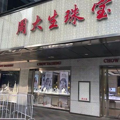 紧急通知:中国黄金、周大生等品牌出事了!