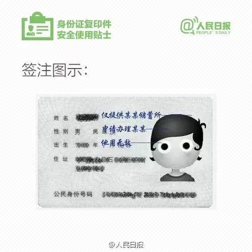 【实用】身份证复印件的正确使用方法,看过来!