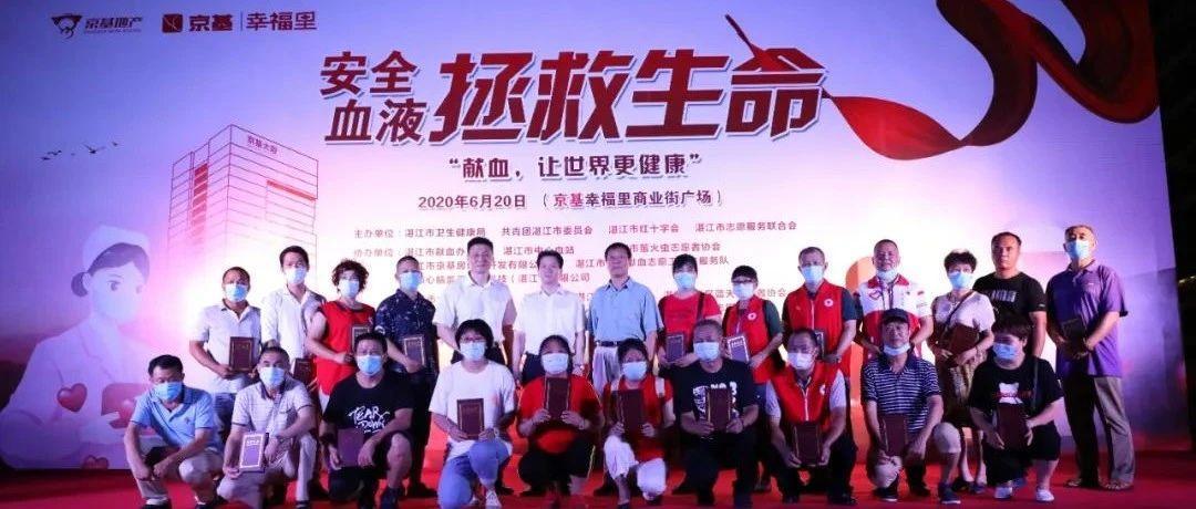 湛江市522名积极参与无偿献血工作的献血者受到表彰