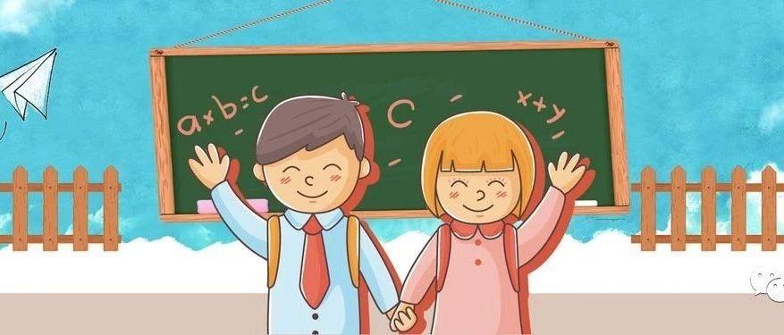 班主任提醒:马上开学!给孩子的5个收心建议,请各位家长查收!