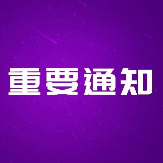 @新郑人!下周上班时间有变!
