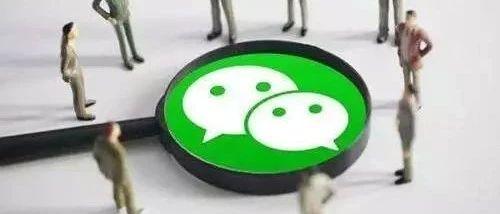 今天,微信又出新功能了!网友纷纷...