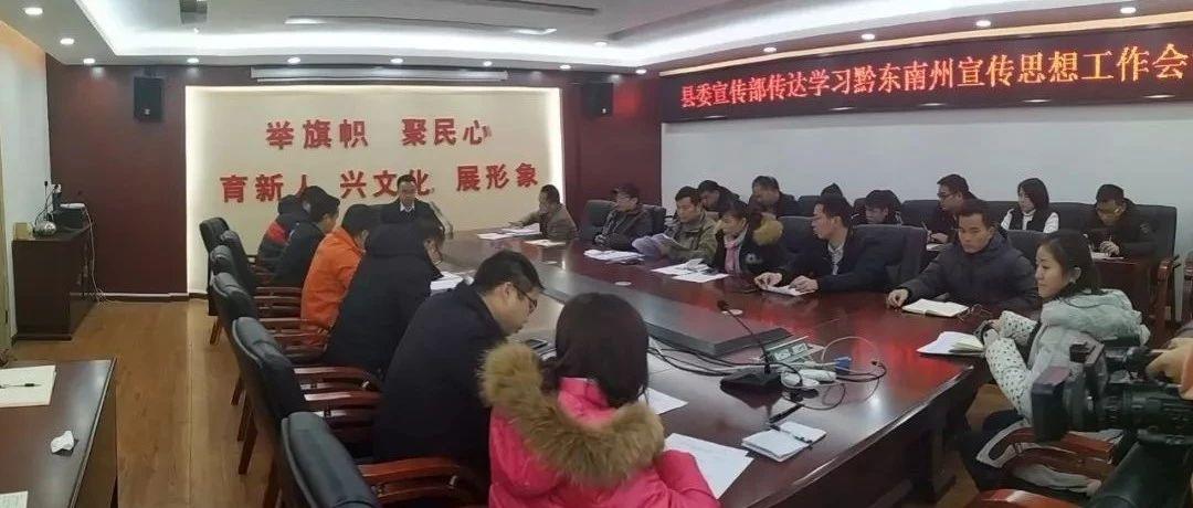 台江县宣传系统集中传达学习黔东南州宣传思想文化工作会议精神