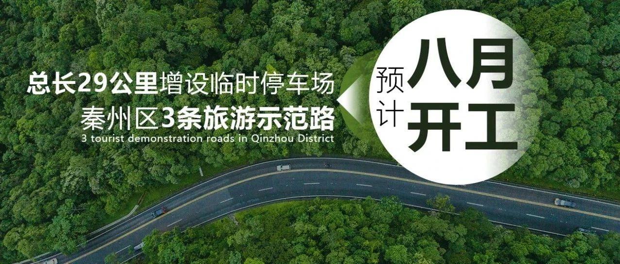 总长29公里增设临时停车场秦州区3条旅游示范路预计8月开工