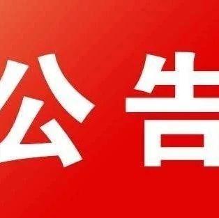 关于宝丰县部分退役士兵缴纳社会保险公告