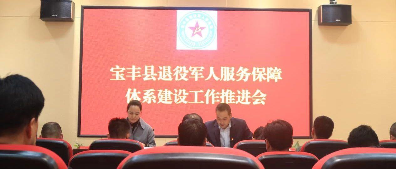 宝丰县召开退役军人服务保障体系建设工作推进会
