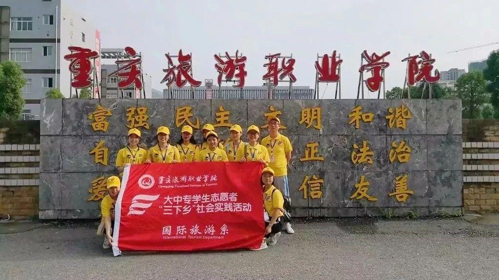 """2018暑期""""三下乡""""丨他们的志愿青春,闪闪发光"""