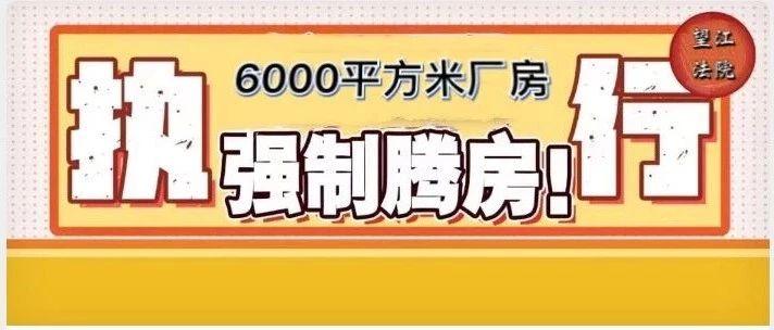 搬!搬!搬!望江法院强制腾房没商量,一天腾房6000平米!