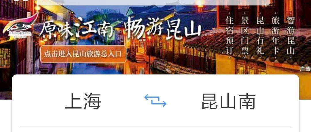 """""""昆山旅游总入口""""上线12306!输入昆山即享一站式服务!"""