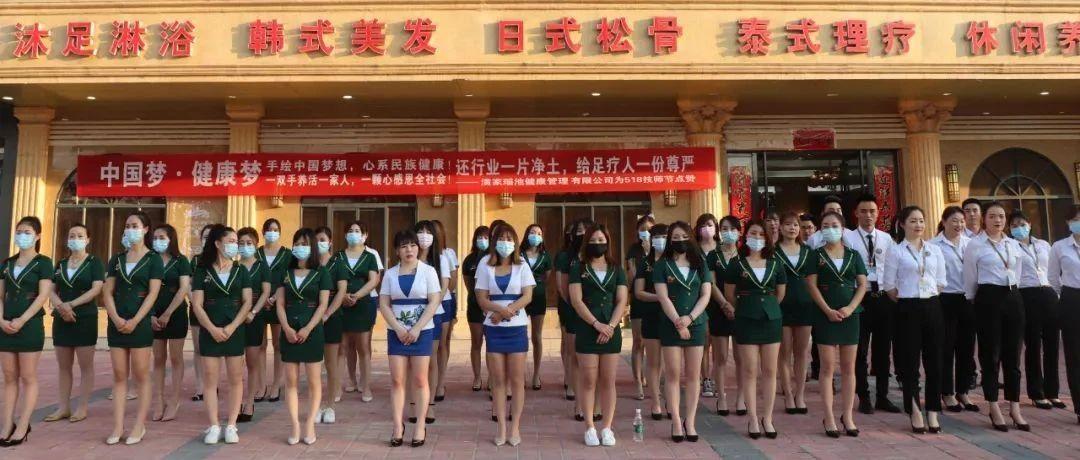 518中国技师节,潢家瑶池健康管理有限公司向足疗天使致敬!