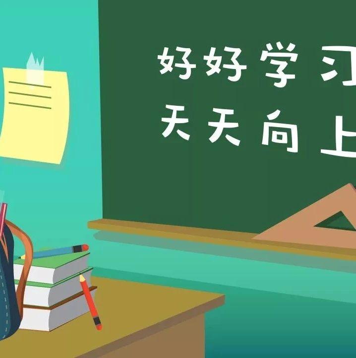 【家长课堂】1-6年级开学准备攻略大全来了!请转给家长和孩子