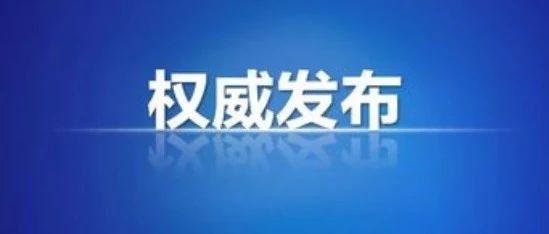 【教育资讯】教育部:全面推进恢复正常教育教学秩序