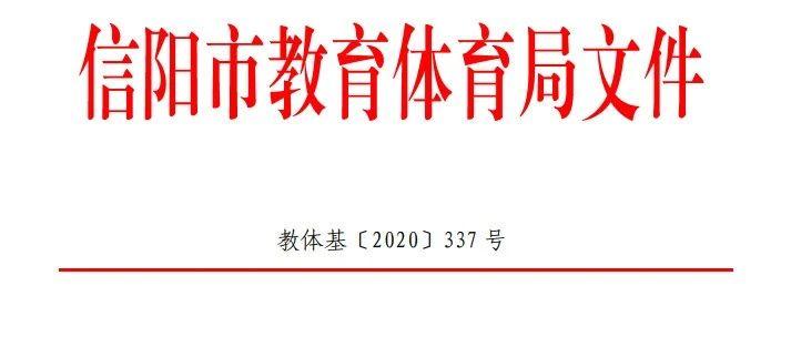 2020-2021学年信阳市(含潢川)普通高中三好学生和优秀学生干部名单公布啦~