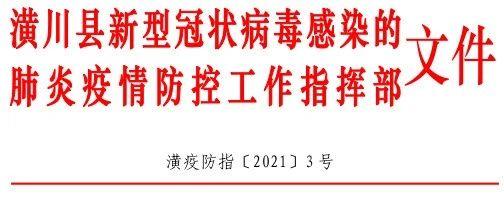 【通知】关于进一步明确潢川县新型冠状病毒感染的肺炎疫情防控应急指挥部工作组职责做好疫情防控工作的通知