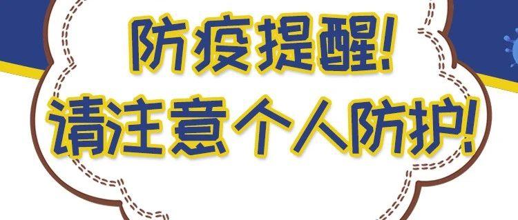 县疫情防控应急指挥部致全县广大居民的倡议书!