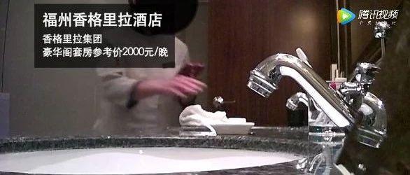 全网炸了!大V视频曝光多家五星级酒店:同一块抹布擦杯子马桶,浴巾擦地