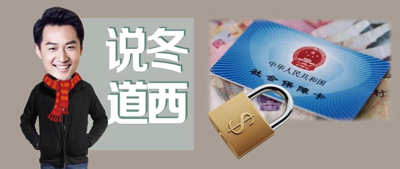 社保卡的这三种密码不修改,可能损失一大笔钱!