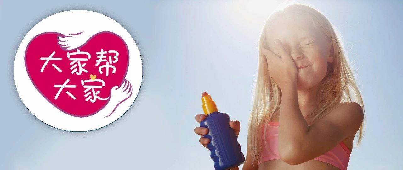 日光暴晒真的会导致皮肤癌!收好这份最全防晒手册