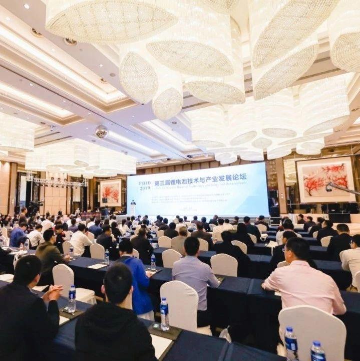 【科创】第三届锂电池技术与产业发展论坛在昆山开发区正式开幕