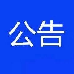 宝丰县公安交通警察大队关于启用我县君文路南延小涵洞路段电子抓拍设备的公告