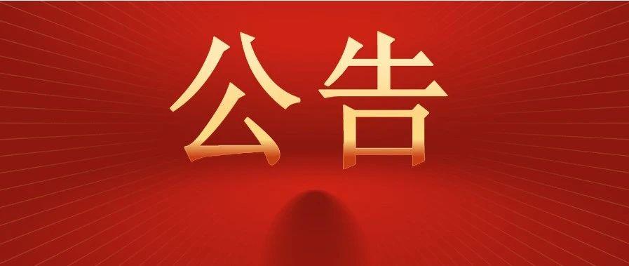 "�水�h商�站株P于派�l""消�M��惠券""的公告"