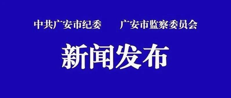 权威发布|广安市邻水县人民法院党组成员、审判委员会委员、执行局局长、四级高级法官喻斌接受纪律审查和监