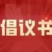 """邻水县2021年""""99公益日""""活动倡议书―陪你战胜困难"""