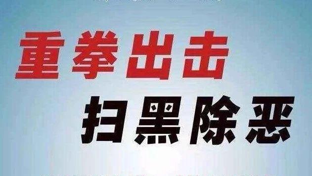 重庆公安扫黑除恶宣传片震撼来袭!