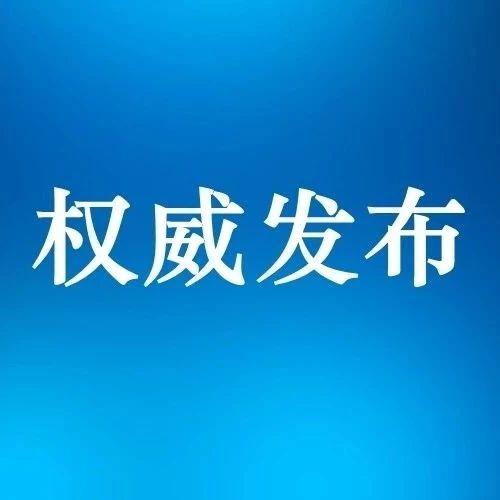 黔江区边督边改公开情况第十四批办理结果公示