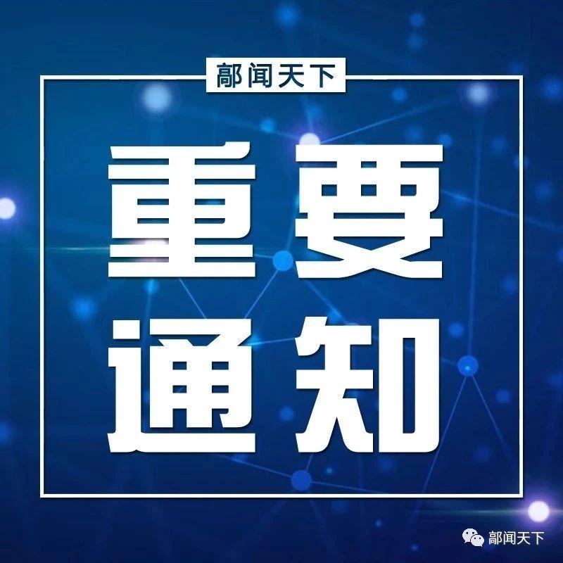 高邑县退役军人事务局关于做好2019年高职扩招第二阶段退役军人报名工作的通知