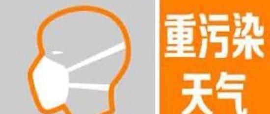 汝州市于11月2日0时启动重污染天气橙色(II级)预警