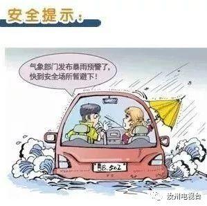 台风摩羯或将影响汝州,雨天即将来袭!