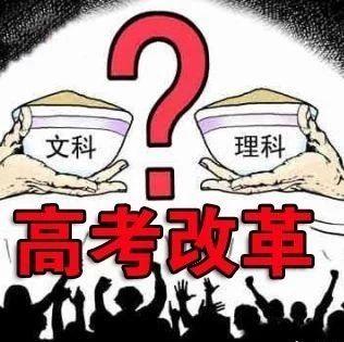 取消文理分科,实行3+3模式!河南高考新课改2018年秋启动!