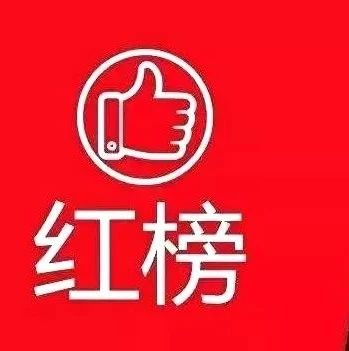 """【曝光】汝州市客货运企业""""红黑榜""""来了!"""